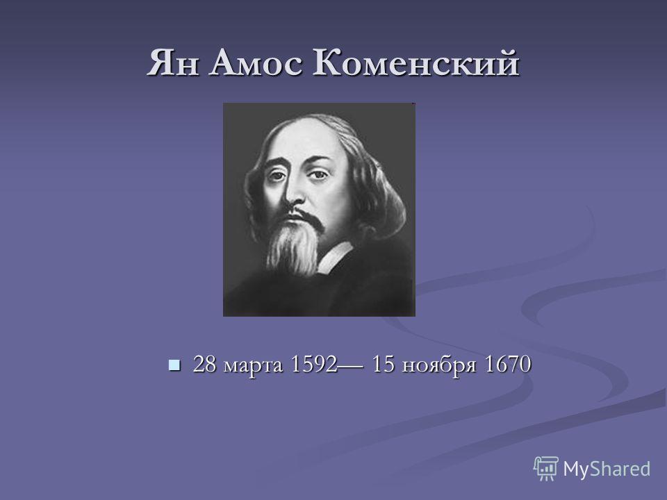 Ян Амос Коменский 28 марта 1592 15 ноября 1670