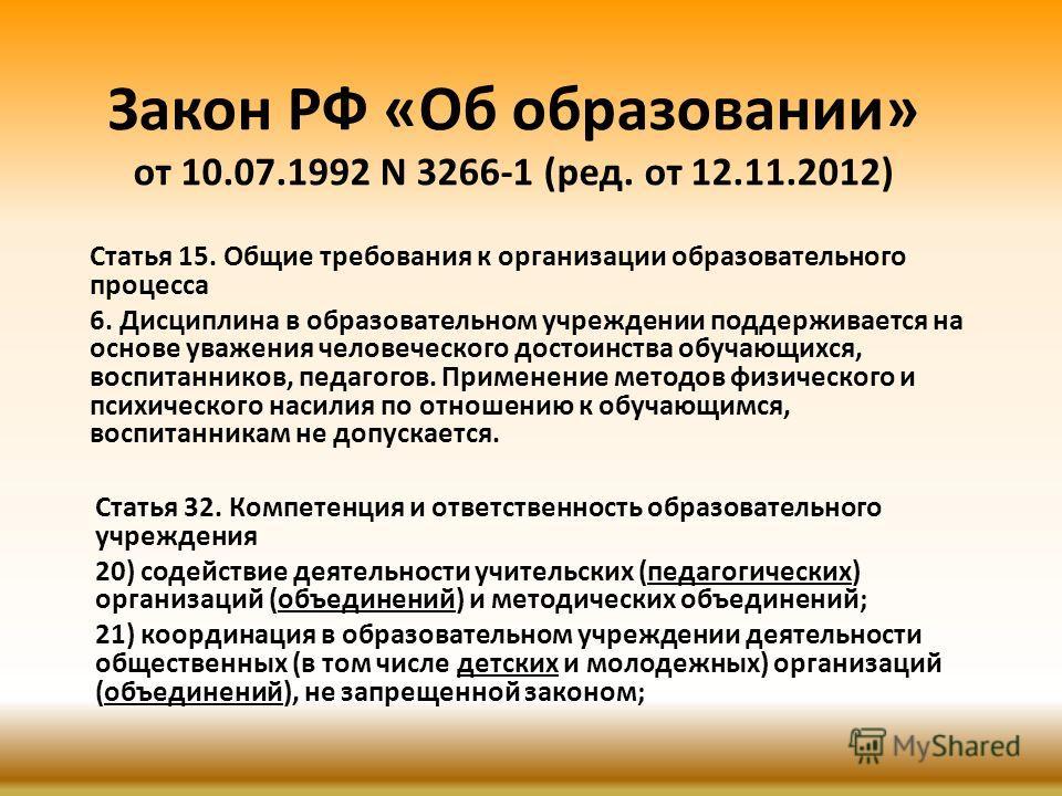 Закон РФ «Об образовании» от 10.07.1992 N 3266-1 (ред. от 12.11.2012) Статья 15. Общие требования к организации образовательного процесса 6. Дисциплина в образовательном учреждении поддерживается на основе уважения человеческого достоинства обучающих
