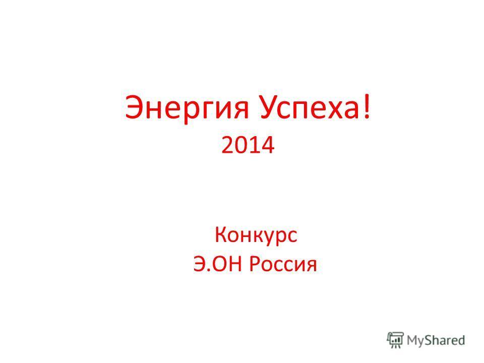 Энергия Успеха! 2014 Конкурс Э.ОН Россия