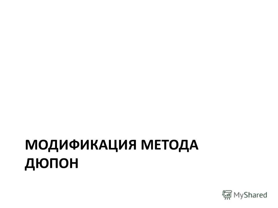 МОДИФИКАЦИЯ МЕТОДА ДЮПОН
