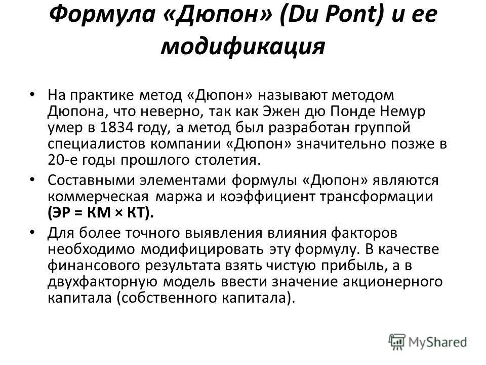 Формула «Дюпон» (Du Pont) и ее модификация На практике метод «Дюпон» называют методом Дюпона, что неверно, так как Эжен дю Понде Немур умер в 1834 году, а метод был разработан группой специалистов компании «Дюпон» значительно позже в 20-е годы прошло