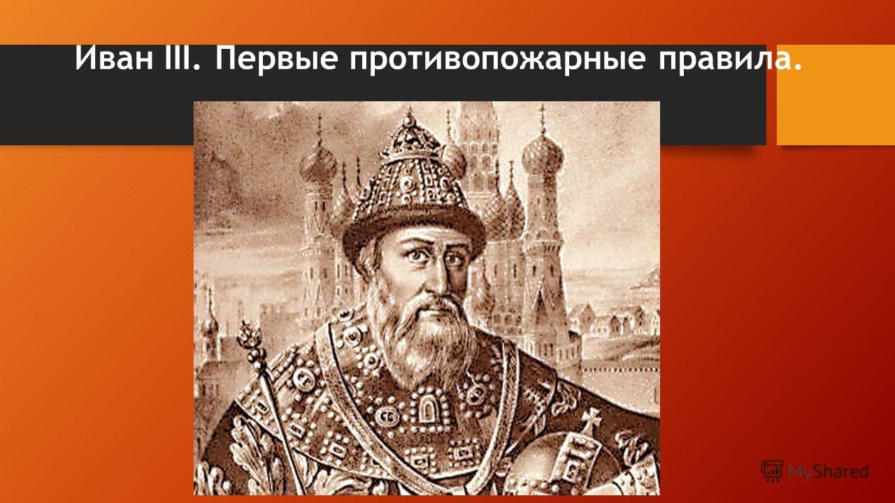 Иван III. Первые противопожарные правила.