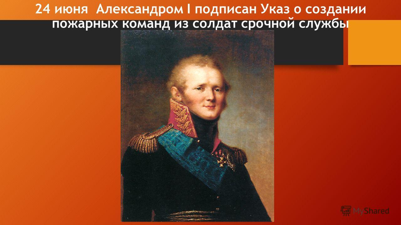24 июня Александром I подписан Указ о создании пожарных команд из солдат срочной службы