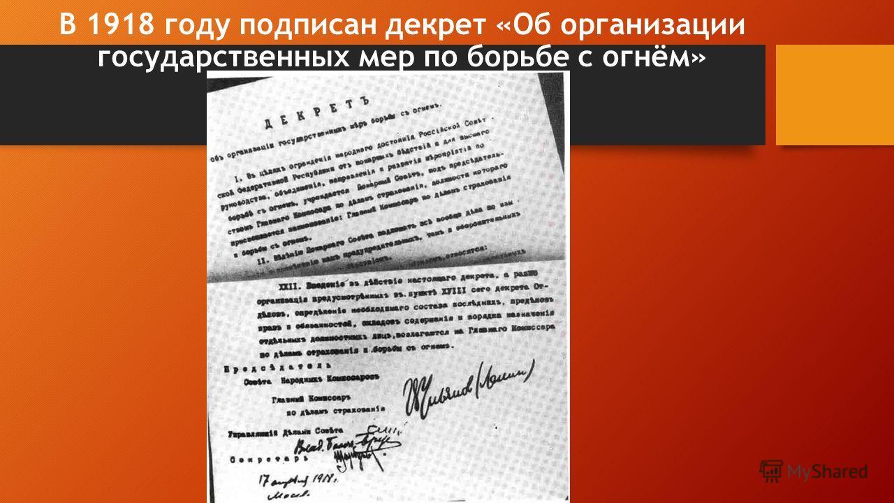 В 1918 году подписан декрет «Об организации государственных мер по борьбе с огнём»
