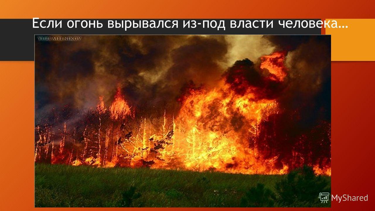 Если огонь вырывался из-под власти человека…