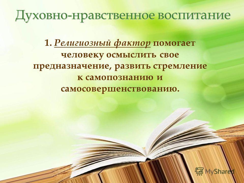 Духовно-нравственное воспитание Как видим, в этом определении понятия «духовность» и «нравственность» во многом перекликаются. Мы считаем, что нравственность отражает общечеловеческие ценности, а мораль зависит от конкретных условий жизни различных с