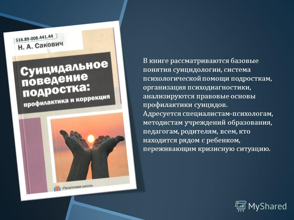 В книге рассматриваются базовые понятия суицидологии, система психологической помощи подросткам, организация психодиагностики, анализируются правовые основы профилактики суицидов. Адресуется специалистам - психологам, методистам учреждений образовани