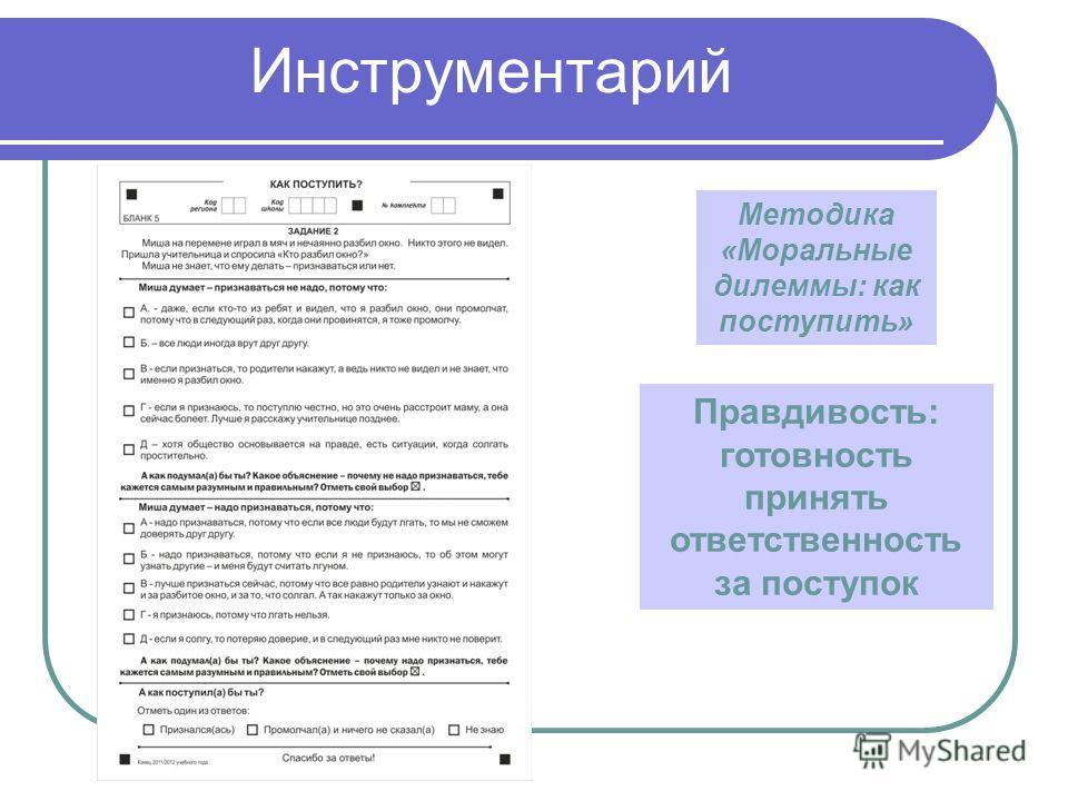 Правдивость: готовность принять ответственность за поступок Методика «Моральные дилеммы: как поступить» Инструментарий