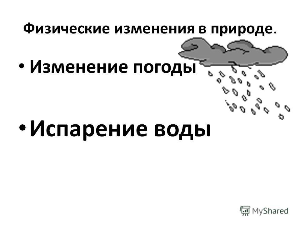Физические изменения в природе. Изменение погоды Испарение воды