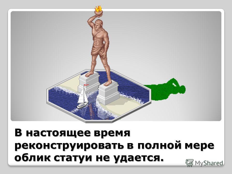 В настоящее время реконструировать в полной мере облик статуи не удается.