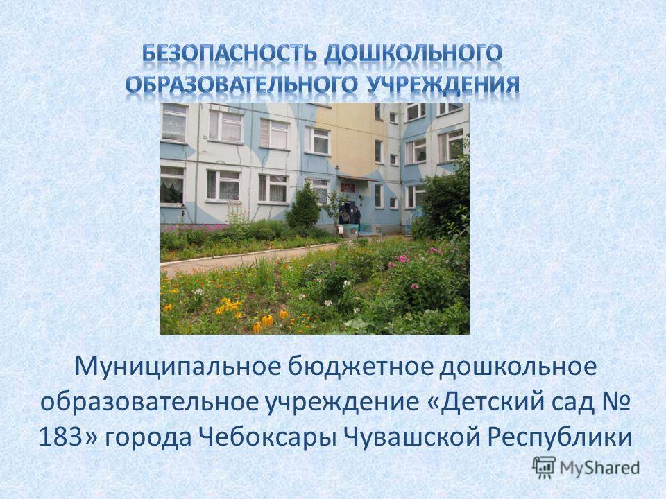 Муниципальное бюджетное дошкольное образовательное учреждение «Детский сад 183» города Чебоксары Чувашской Республики