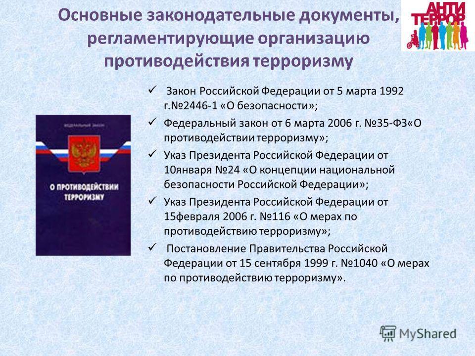 Основные законодательные документы, регламентирующие организацию противодействия терроризму