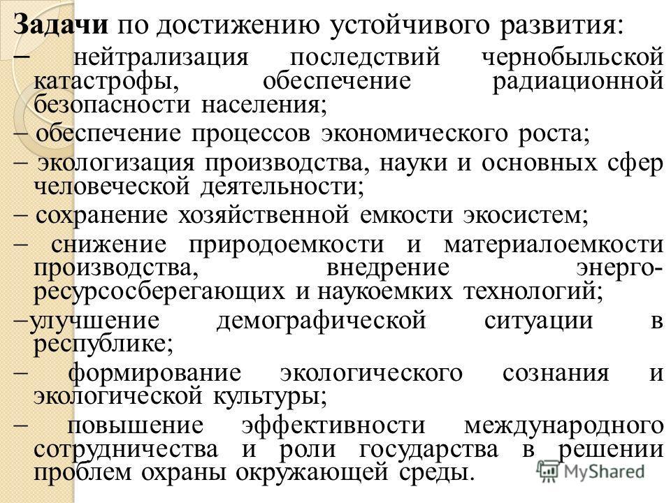 Задачи по достижению устойчивого развития: нейтрализация последствий чернобыльской катастрофы, обеспечение радиационной безопасности населения; обеспечение процессов экономического роста; экологизация производства, науки и основных сфер человеческой