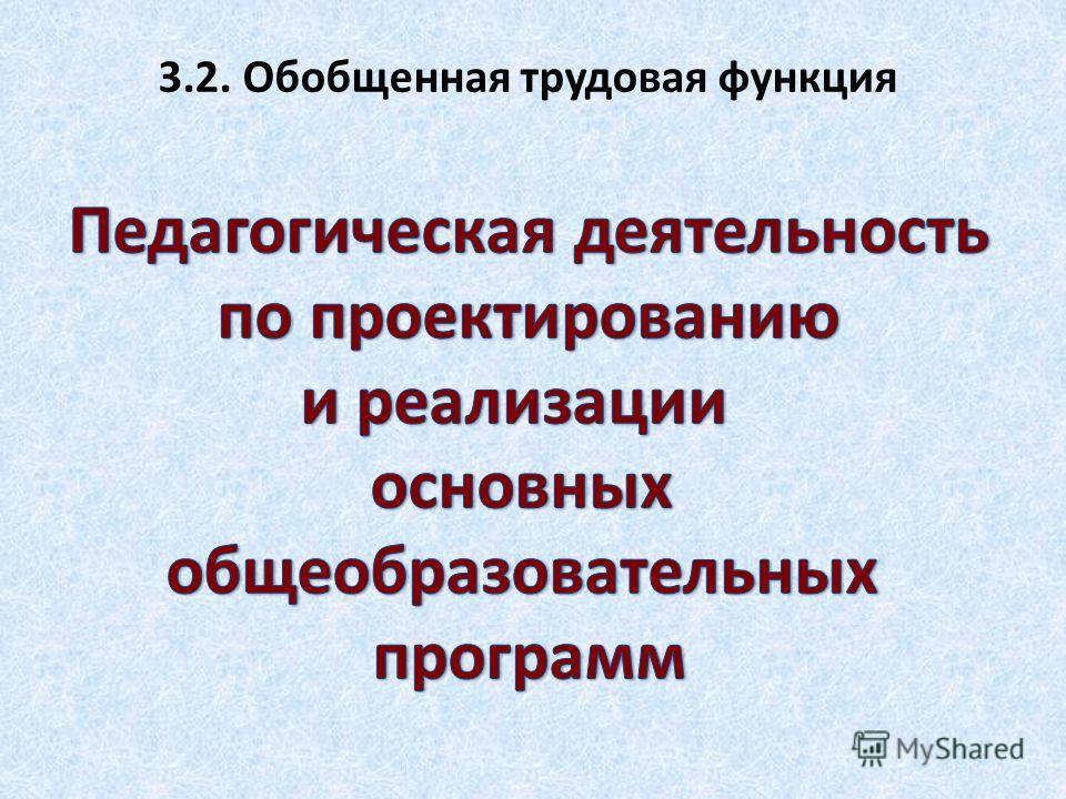 3.2. Обобщенная трудовая функция