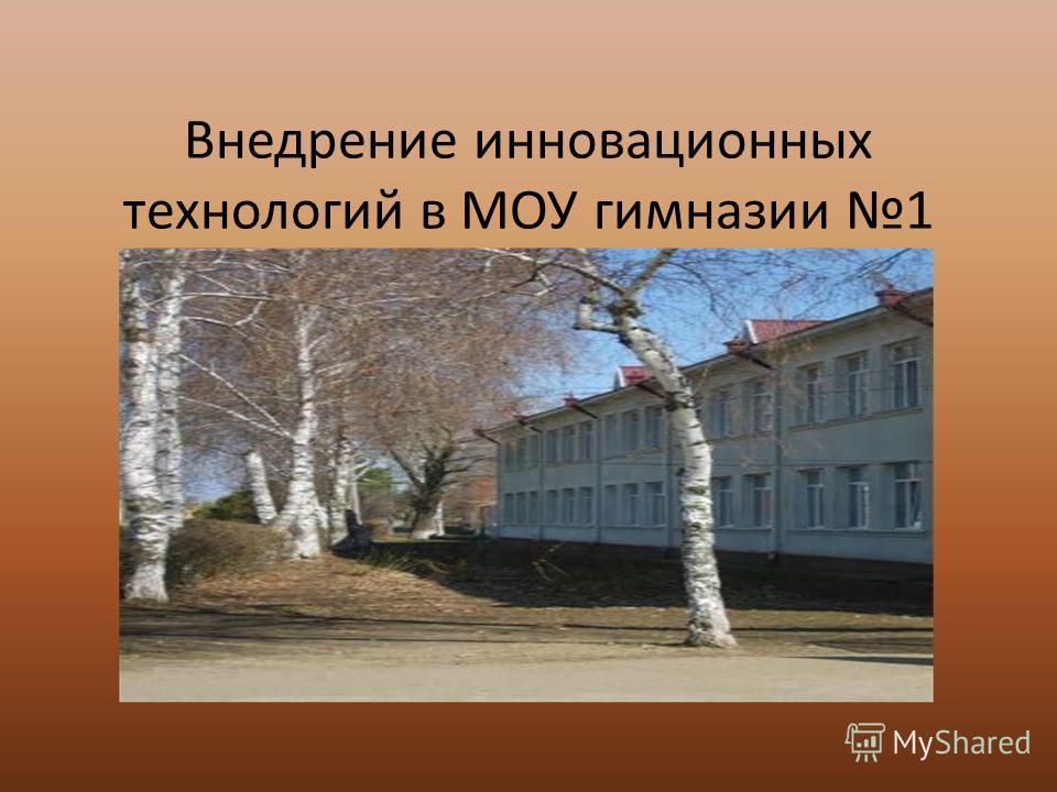 Внедрение инновационных технологий в МОУ гимназии 1