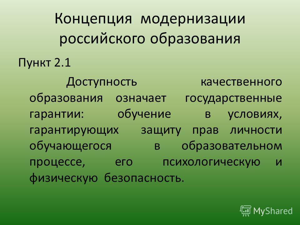 Концепция модернизации российского образования Пункт 2.1 Доступность качественного образования означает государственные гарантии: обучение в условиях, гарантирующих защиту прав личности обучающегося в образовательном процессе, его психологическую и ф