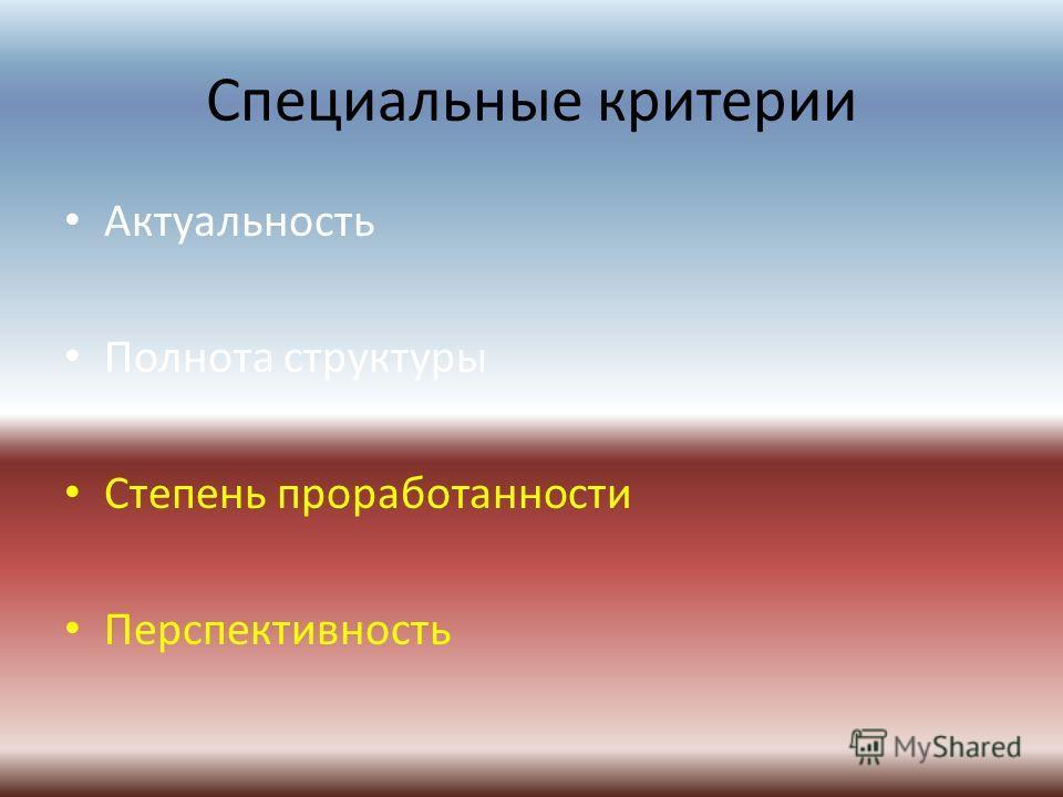 Специальные критерии Актуальность Полнота структуры Степень проработанности Перспективность
