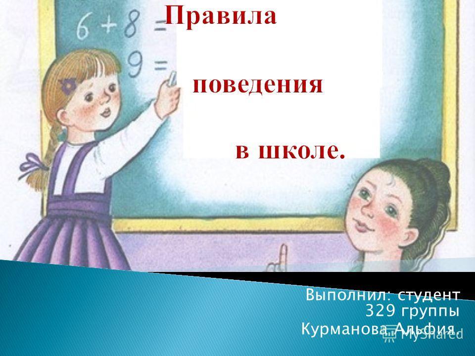 Выполнил: студент 329 группы Курманова Альфия.