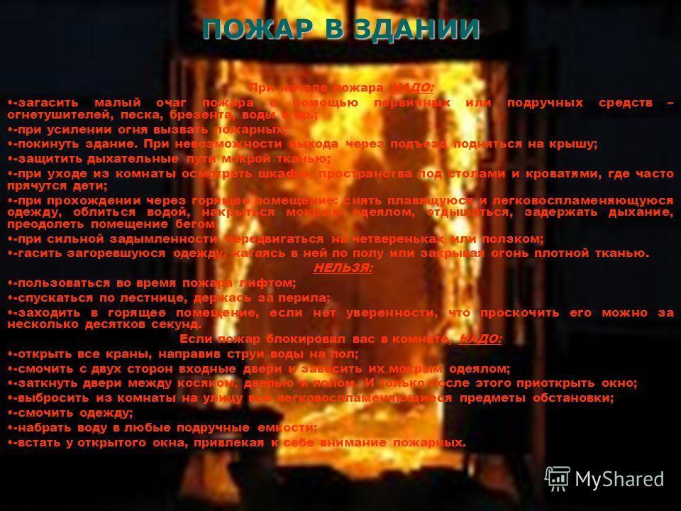ГАРАЖ В целях противопожарной безопасности в гараже НЕЛЬЗЯ: -использовать проводку, не соответствующую электронагрузке. Соединять разнородные провода (особенно медь и алюминий); -хранить в гараже взрывоопасные и легковоспламеняющиеся вещества; -прово