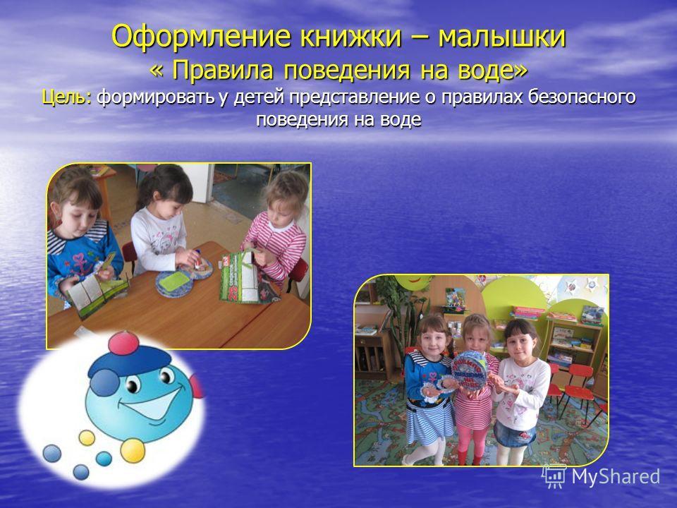 Оформление книжки – малышки « Правила поведения на воде» Цель: формировать у детей представление о правилах безопасного поведения на воде