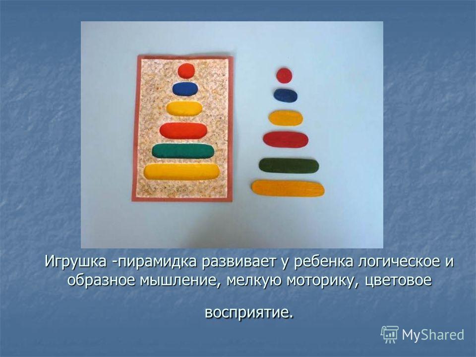 Игрушка -пирамидка развивает у ребенка логическое и образное мышление, мелкую моторику, цветовое восприятие.