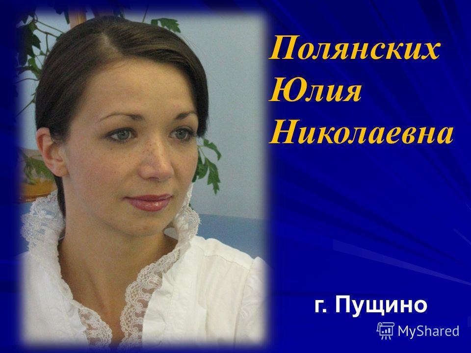 Полянских Юлия Николаевна г. Пущино