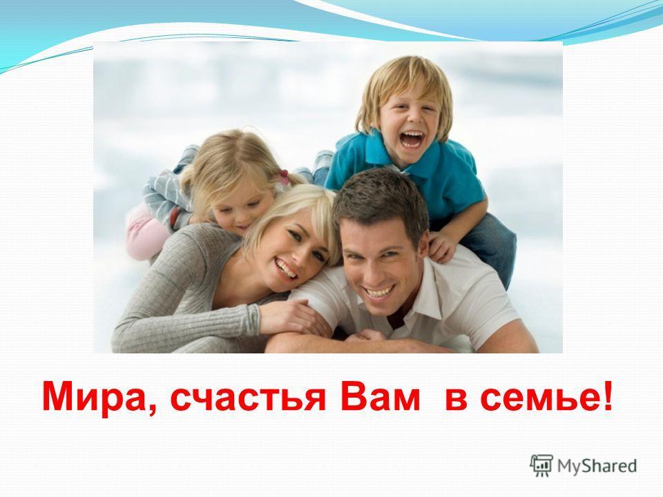 Мира, счастья Вам в семье!