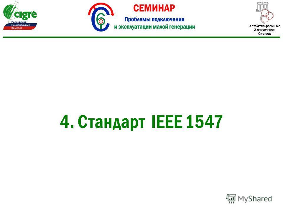 Автоматизированные Электрические Системы 4. Стандарт IEEE 1547