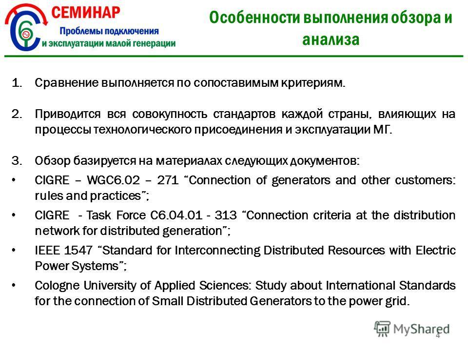 Особенности выполнения обзора и анализа 1. Сравнение выполняется по сопоставимым критериям. 2. Приводится вся совокупность стандартов каждой страны, влияющих на процессы технологического присоединения и эксплуатации МГ. 3. Обзор базируется на материа