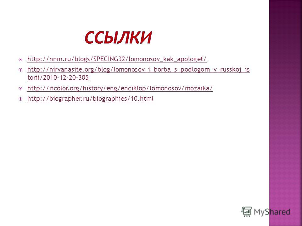 http://nnm.ru/blogs/SPECING32/lomonosov_kak_apologet/ http://nirvanasite.org/blog/lomonosov_i_borba_s_podlogom_v_russkoj_is torii/2010-12-20-305 http://nirvanasite.org/blog/lomonosov_i_borba_s_podlogom_v_russkoj_is torii/2010-12-20-305 http://ricolor