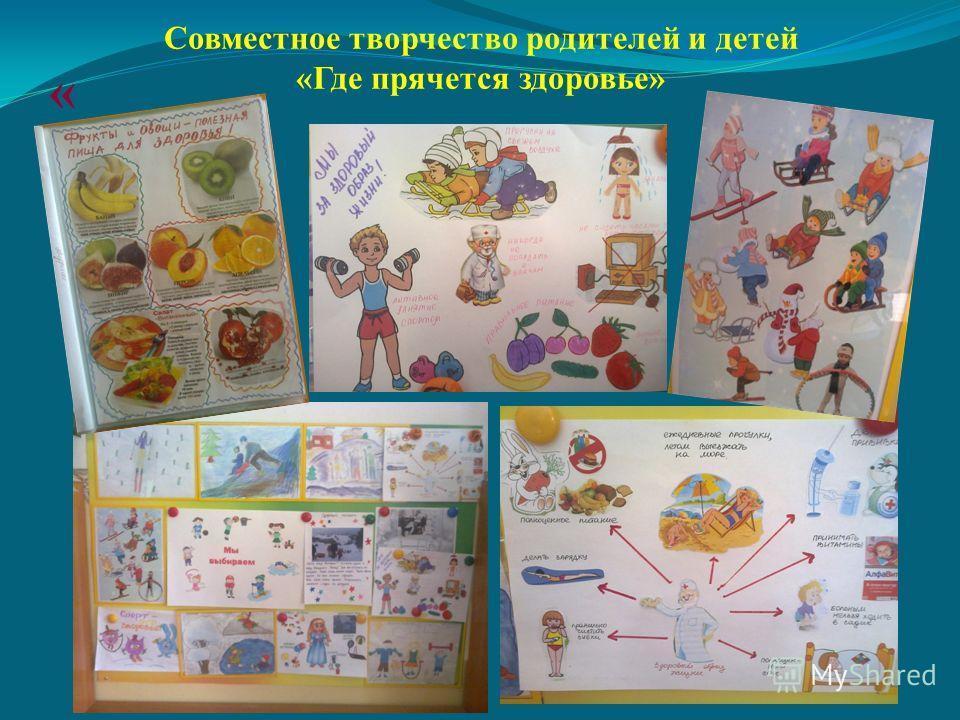 « Совместное творчество родителей и детей «Где прячется здоровье»
