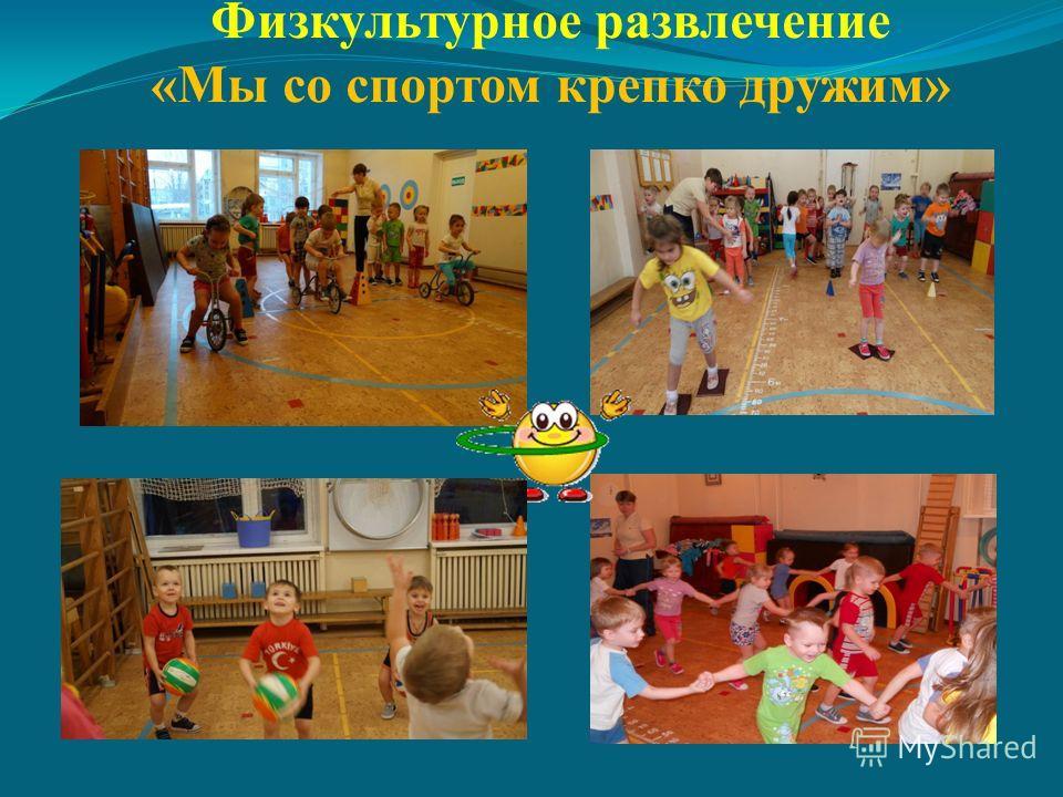 Физкультурное развлечение «Мы со спортом крепко дружим»
