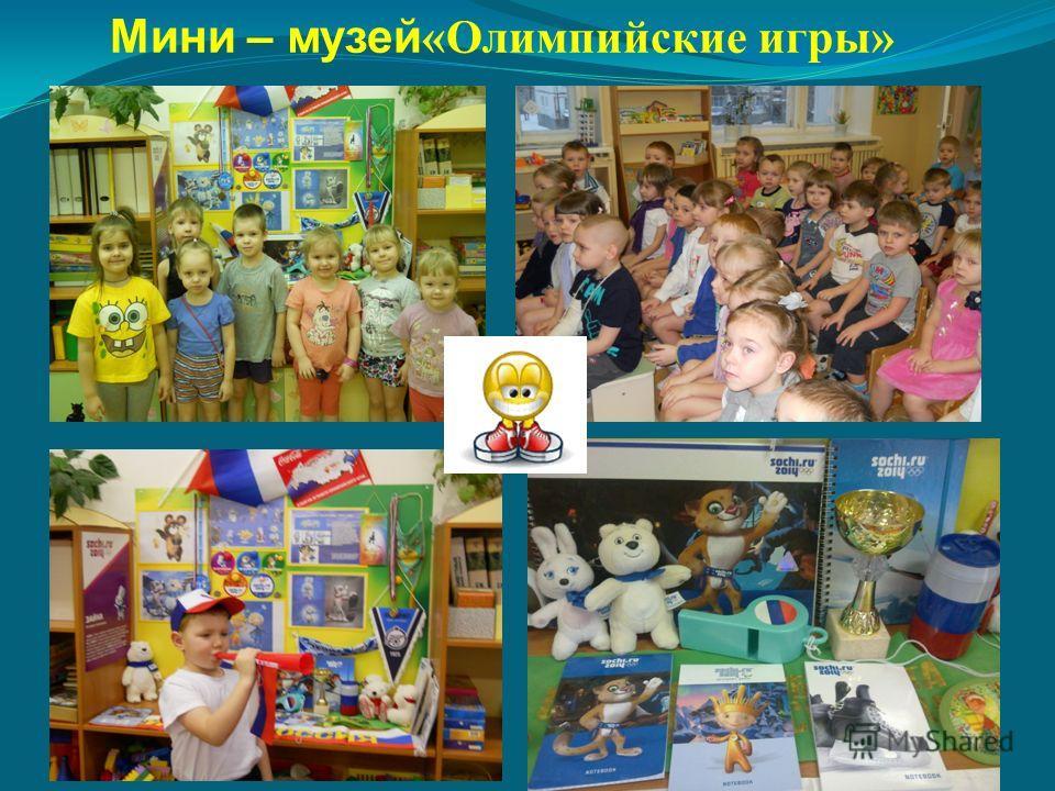 Мини – музей «Олимпийские игры»