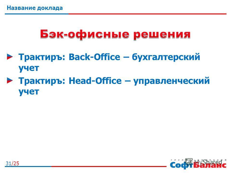 31/25 Название доклада Трактиръ: Back-Office – бухгалтерский учет Трактиръ: Head-Office – управленческий учет