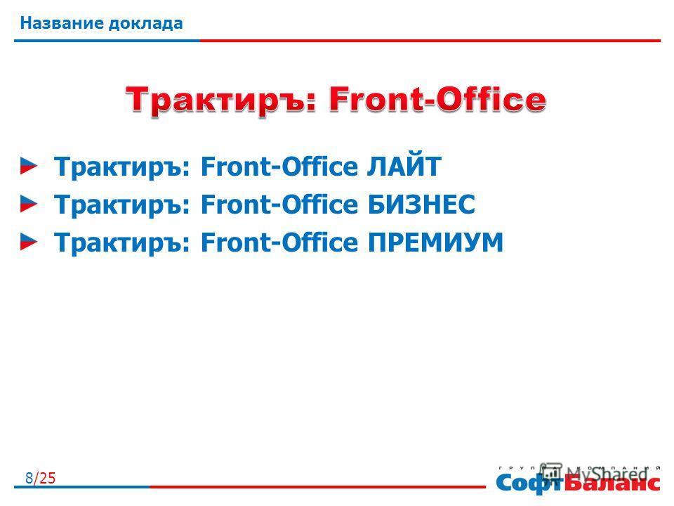 8/25 Название доклада Трактиръ: Front-Office ЛАЙТ Трактиръ: Front-Office БИЗНЕС Трактиръ: Front-Office ПРЕМИУМ