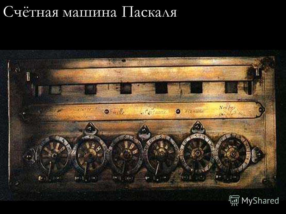 Счётная машина Паскаля
