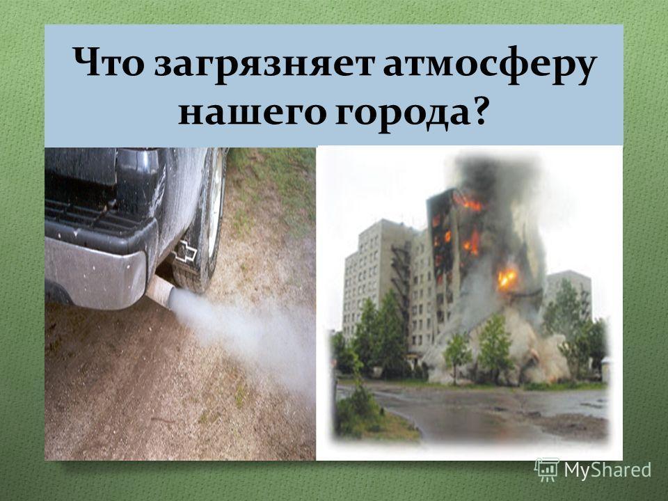 Что загрязняет атмосферу нашего города?