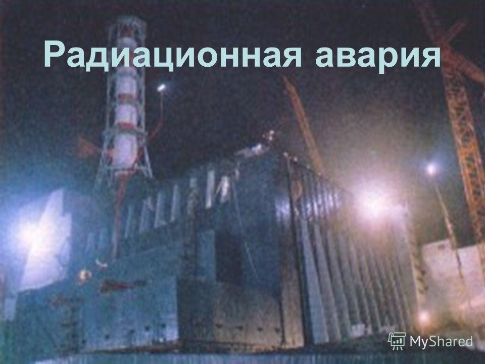 Радиационная авария