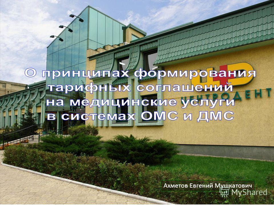 Ахметов Евгений Мушкатович
