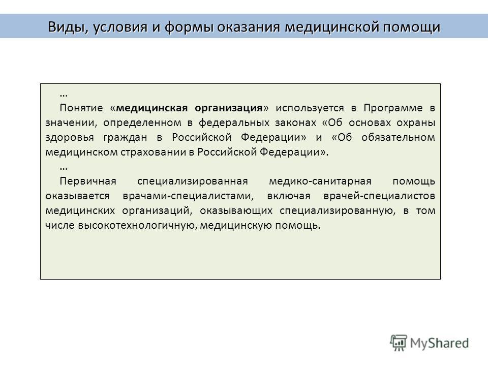 Виды, условия и формы оказания медицинской помощи … Понятие «медицинская организация» используется в Программе в значении, определенном в федеральных законах «Об основах охраны здоровья граждан в Российской Федерации» и «Об обязательном медицинском с