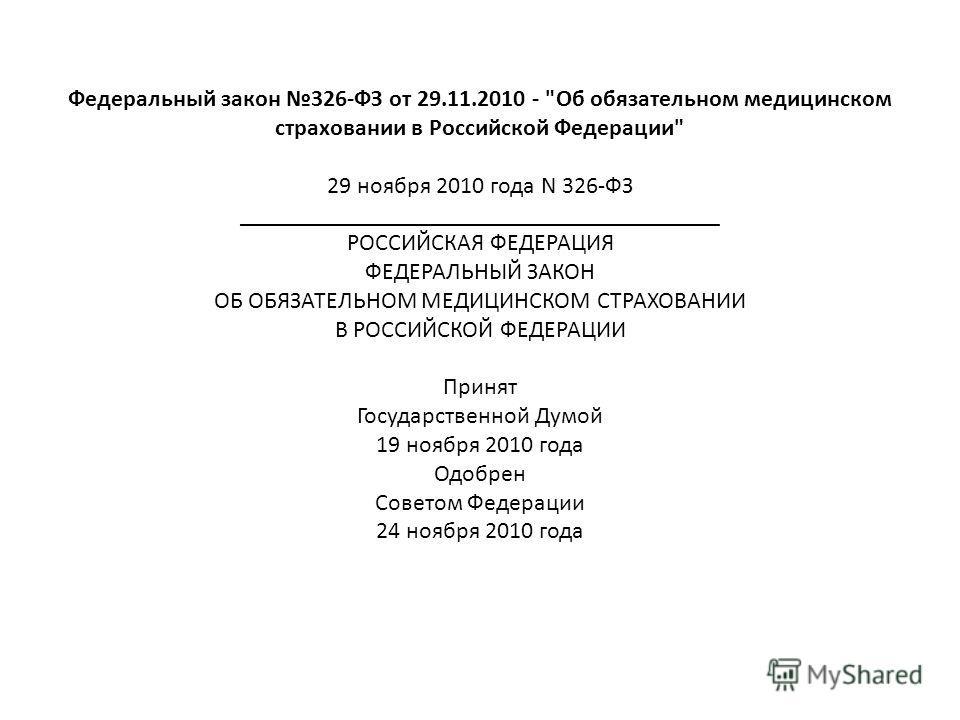 Федеральный закон 326-ФЗ от 29.11.2010 -