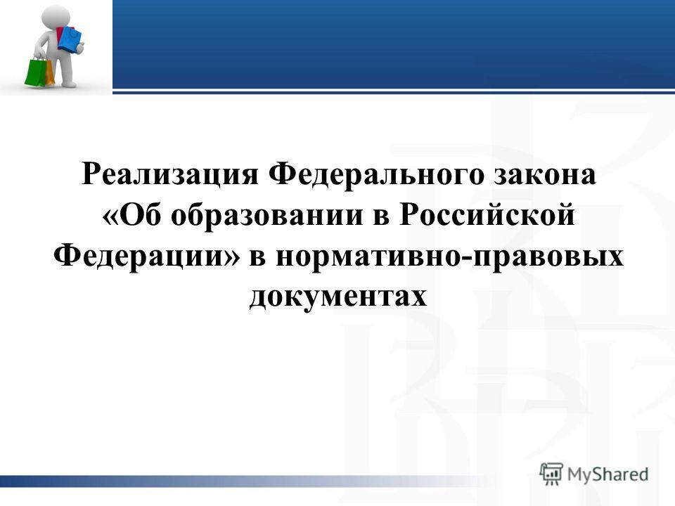 Реализация Федерального закона «Об образовании в Российской Федерации» в нормативно-правовых документах