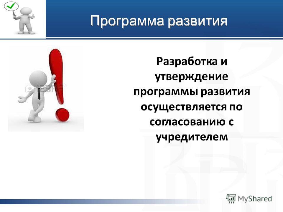 Программа развития Разработка и утверждение программы развития осуществляется по согласованию с учредителем