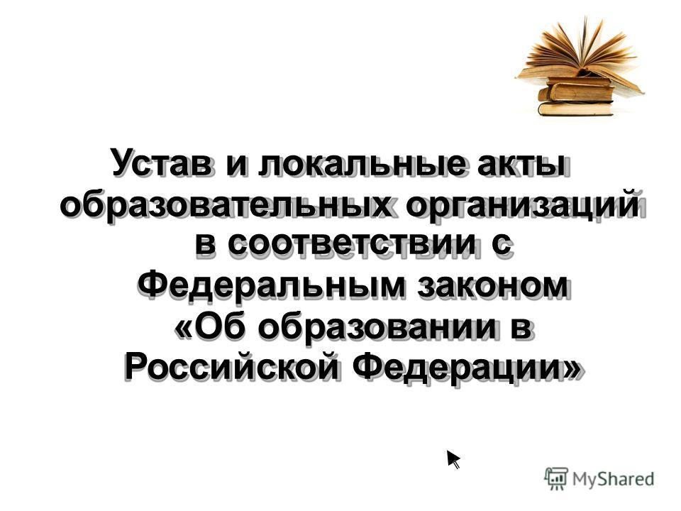 Высшая школа экономики, Москва, 2013 www.hse.ruwww.hse.ru Устав и локальные акты образовательных организаций в соответствии с Федеральным законом «Об образовании в Российской Федерации»