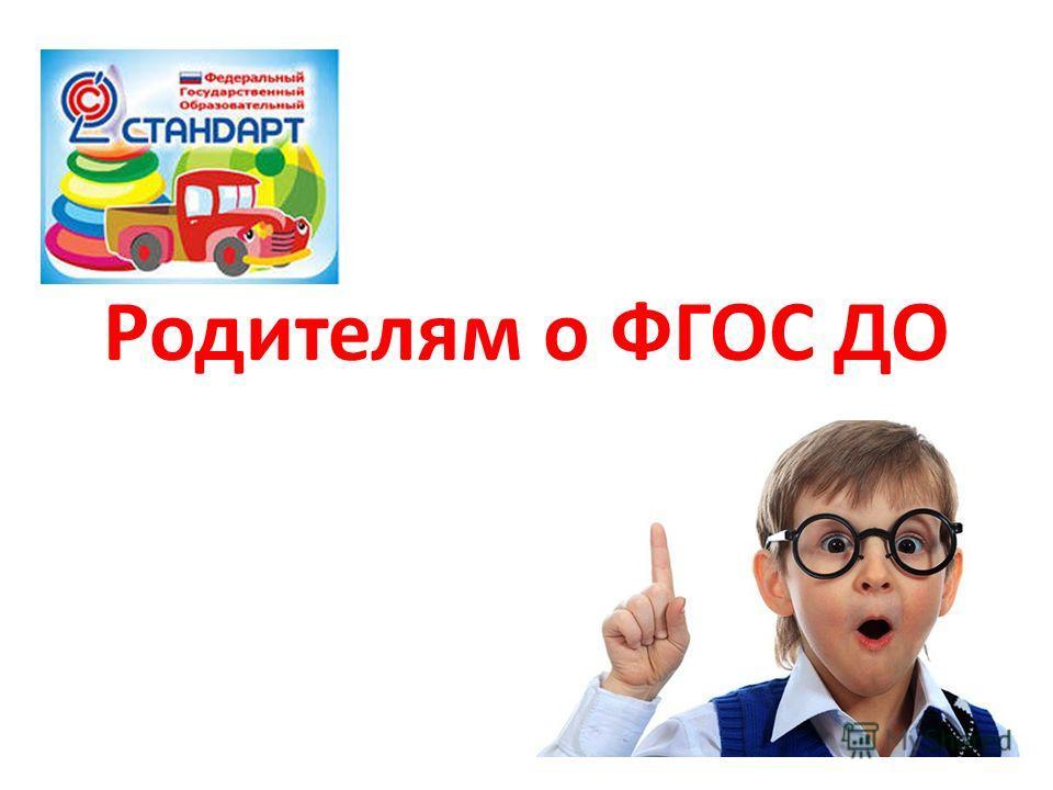Родителям о ФГОС ДО