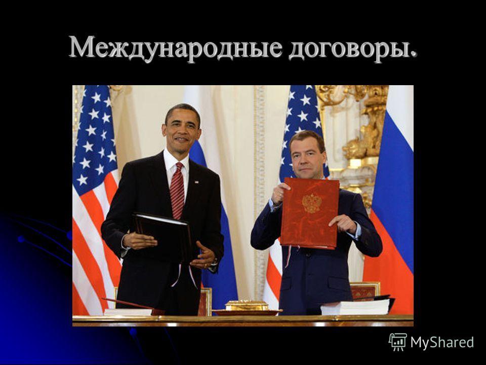 Международные договоры.