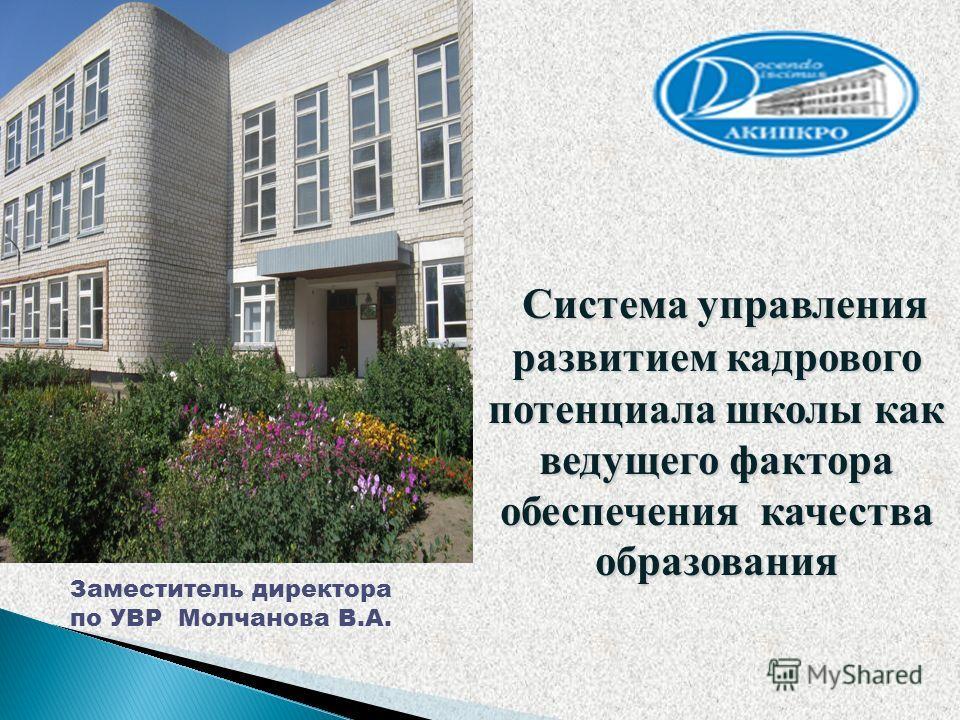 Заместитель директора по УВР Молчанова В.А.
