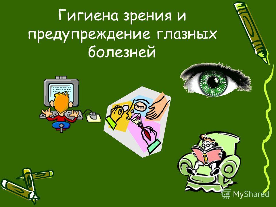Гигиена зрения и предупреждение глазных болезней