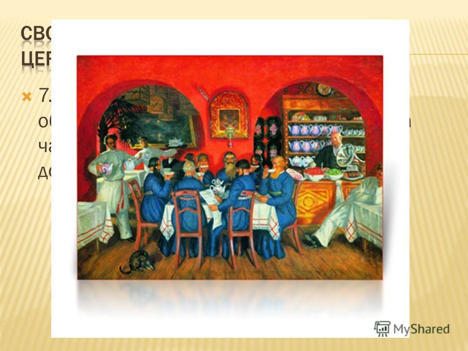 7. Русское чаепитие сопровождается обильными закусками. В принципе, из-за чайного стола каждый участник чаепития должен вставать сытым.