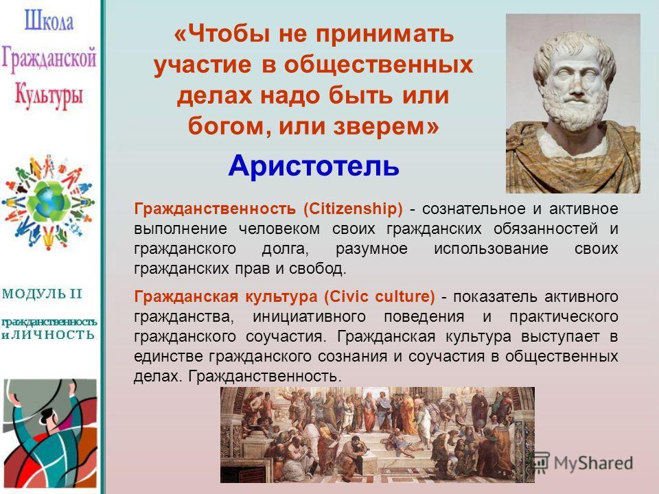 «Чтобы не принимать участие в общественных делах надо быть или богом, или зверем» Аристотель Гражданственность (Citizenship) - сознательное и активное выполнение человеком своих гражданских обязанностей и гражданского долга, разумное использование св